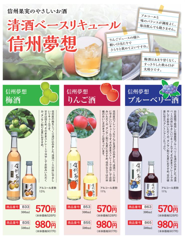 清酒ベースリキュール 信州果実酒